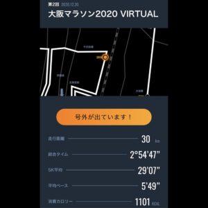 第2回大阪マラソン2020 VIRTUAL30km