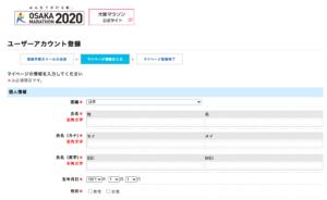 大阪マラソンのユーザーアカウント登録4