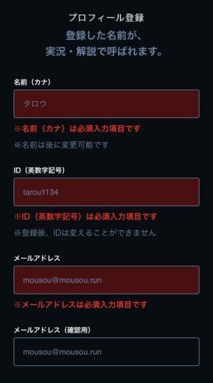 アプリ「妄走 -MOUSOU-」インストール4
