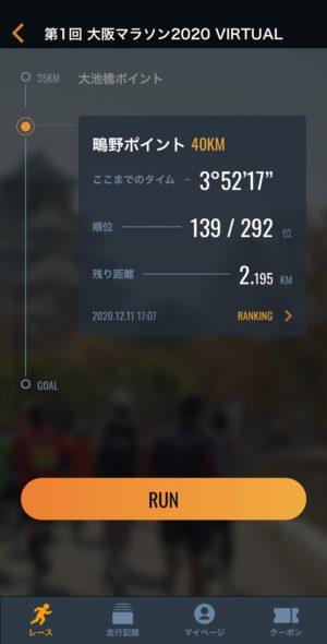 40km地点からスタート