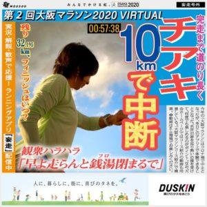 第2回大阪マラソン2020 VIRTUAL10kmの号外
