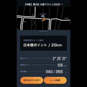 第2回大阪マラソン2020 VIRTUAL25km
