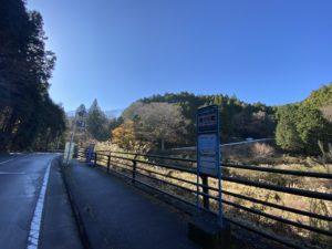 「相の川橋」のバス停