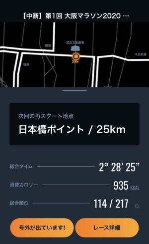 25km地点までの記録