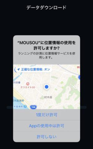 アプリ「妄走 -MOUSOU-」インストール5