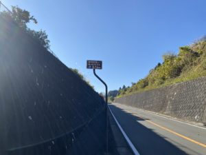 静岡県境まで6.6km