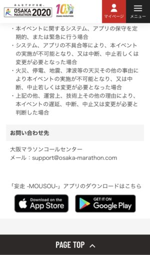 アプリ「妄走 -MOUSOU-」インストール1