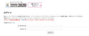 大阪マラソンのユーザーアカウント登録1