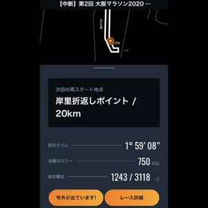 第2回大阪マラソン2020 VIRTUAL20km