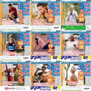 第2回大阪マラソン2020 VIRTUALの全号外オリジナル