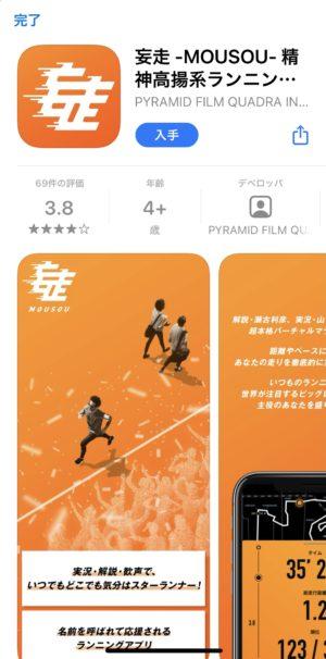 アプリ「妄走 -MOUSOU-」インストー2
