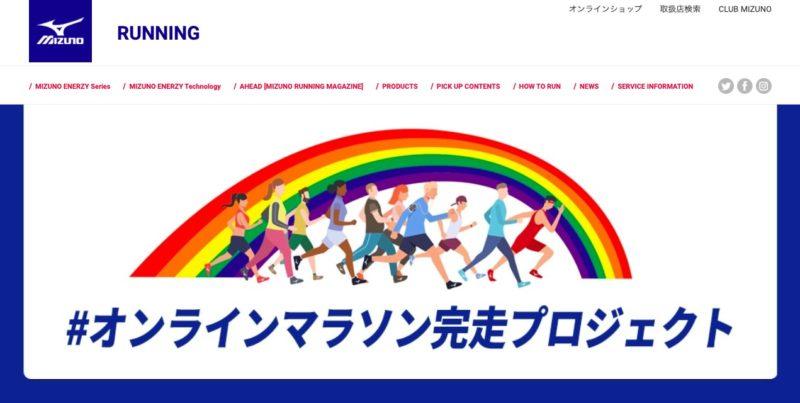 ミズノ オンラインマラソン完走プロジェクト