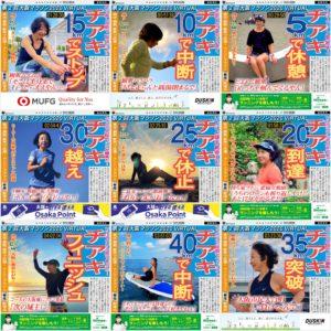 第2回大阪マラソン2020 VIRTUALの全号外