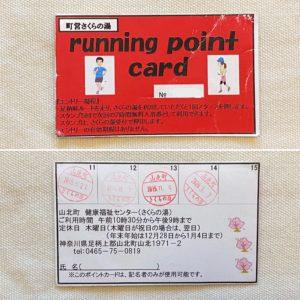 さくらの湯のポイントカード