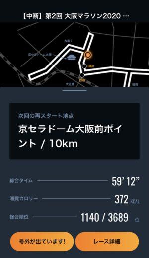 10km地点までの記録