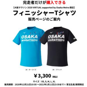 ミズノのオンラインマラソン完走応援キャンペーン3