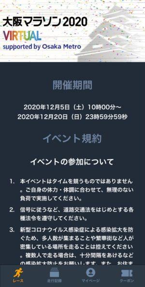 アプリ「妄走 -MOUSOU-」大阪マラソン2020のイベント規約ページ