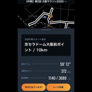 第2回大阪マラソン2020 VIRTUAL10km