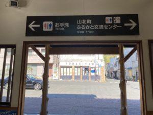 山北駅の改札から外へ