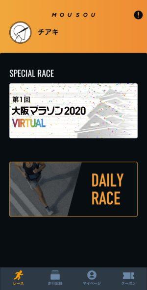 「第1回 大阪マラソン2020 VIRTUAL」