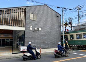 長谷駅と江ノ電