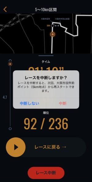 大阪マラソン2020「中断」クリック