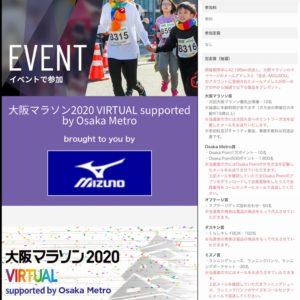 大阪マラソンのバーチャル
