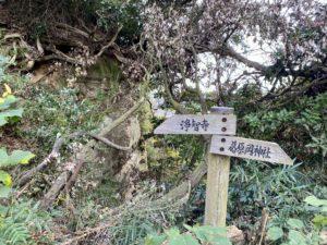 葛原岡ハイキングコースの案内表示2
