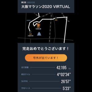第2回大阪マラソン2020 VIRTUALフィニッシュ