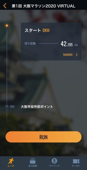 アプリ「妄走 -MOUSOU-」大阪マラソン2020のレースページ