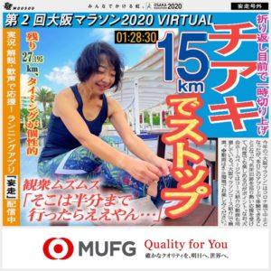 第2回大阪マラソン2020 VIRTUAL15kmの号外