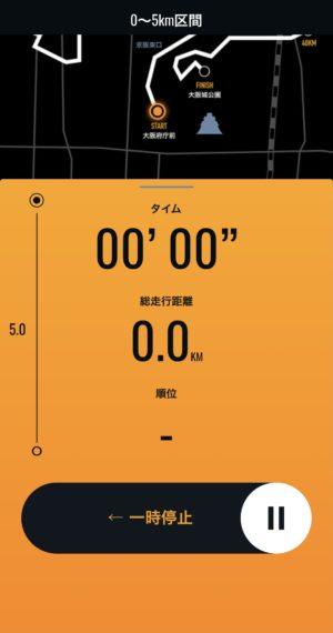 大阪マラソン2020計測開始