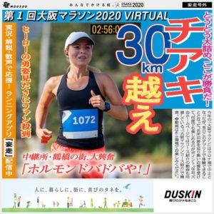 大阪マラソンバーチャル30kmの号外