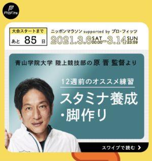 ニッポンマラソン supported by プロ・フィッツ原監督のLINE配信2