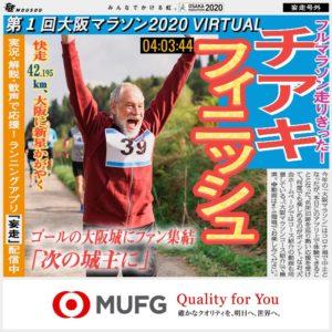 大阪マラソンバーチャルフィニッシュ号外オリジナル