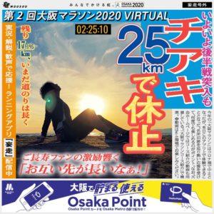 第2回大阪マラソン2020 VIRTUAL25kmの号外