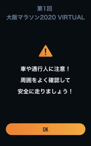 大阪マラソン2020注意喚起