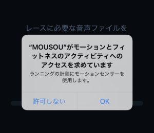 アプリ「妄走 -MOUSOU-」インストール6