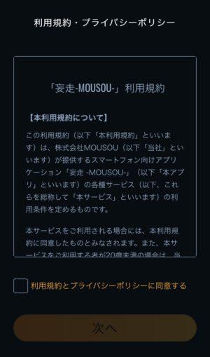アプリ「妄走 -MOUSOU-」インストール3