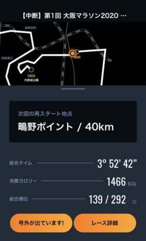 40km地点までの記録