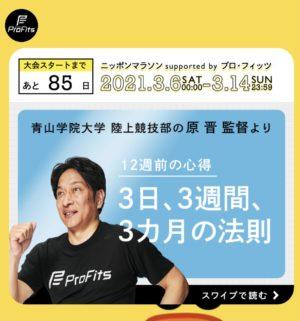 ニッポンマラソン supported by プロ・フィッツ原監督のLINE配信3