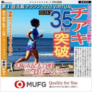 大阪マラソンバーチャル35kmの号外