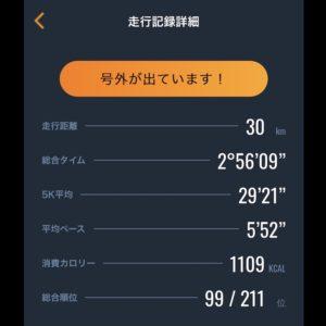 "【5'30""/kmで9.6km+5'07""/kmで8x30秒】"