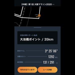 大阪マラソンバーチャル35km