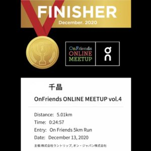 ラントリップのOnFriends ONLINE MEETUP 5kmレース完走賞