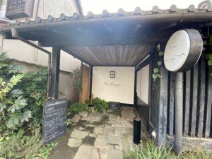 東慶寺隣のイタリアン「タケル・クインディチ」