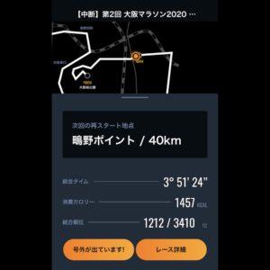 第2回大阪マラソン2020 VIRTUAL40km