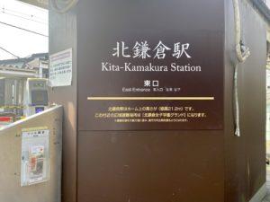 北鎌倉駅東口