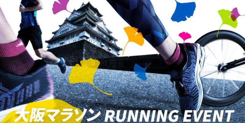 大阪マラソン ランニングイベント