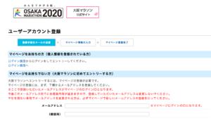 大阪マラソンのユーザーアカウント登録2